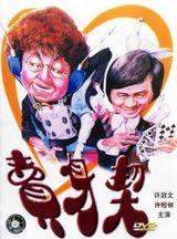 Affiche Mister Boo fait de la Télévision