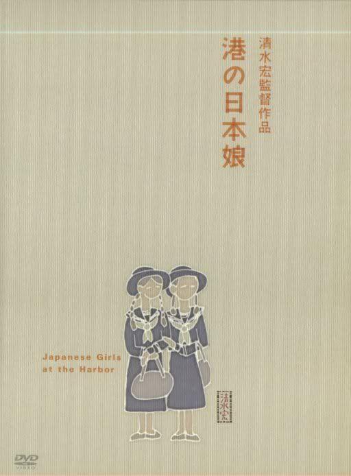 Films de fille japonaise