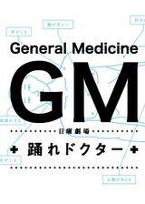 Affiche GM Odore Doctor