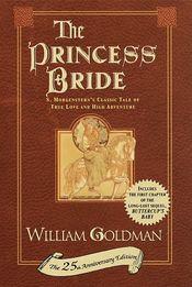 Couverture The Princess Bride