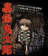Affiche Hakaba Kitarou