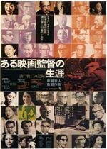 Affiche Kenji Mizoguchi ou la Vie d'un artiste