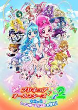 Affiche Pretty Cure All Stars DX 2 : Light of Hope - Protect the Rainbow Jewel