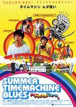 Affiche Summer Time Machine Blues