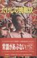 Jaquette Takeshi no Chôsenjô