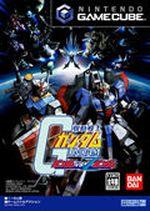 Jaquette Mobile Suit Gundam : Gundam vs. Zeta Gundam