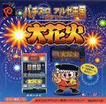 Jaquette Pachi-Slot Aruze Kingdom Pocket Ohanabi
