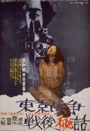 Affiche Il est mort après la guerre