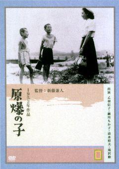 Affiche Les Enfants d'Hiroshima