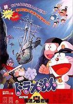Affiche Doraemon et Nobita : Le Diabolique Château sous-marin