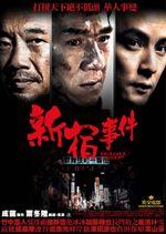 Affiche Shinjiku incident. Guerre des gangs à Tokyo