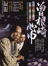 Affiche Double suicide à Sonezaki