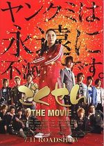 Affiche Gokusen : The Movie