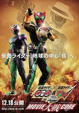 Affiche Kamen Rider × Kamen Rider 000 and W Featuring Skull : Movie War Core