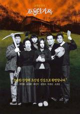 Affiche The Quiet Family