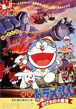 Affiche Doraemon et Nobita : Le Palais du grand démon