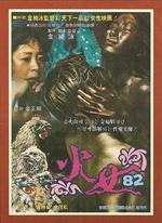 Affiche La Femme de feu '82