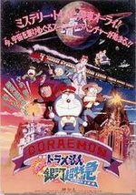 Affiche Doraemon et Nobita : L'Hyper-Express galactique