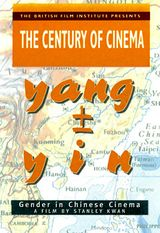 Affiche Yang ± Yin : Gender in Chinese Cinema