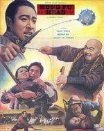 Affiche L'Emmerdeur chinois