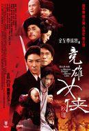 Affiche Qiu Jin, la guerrière