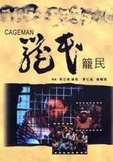 Affiche Cageman