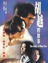 Affiche The Story of Woo Viet