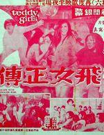 Affiche Teddy Girls