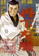 Affiche Sazen Tange, le pot d'un million de ryôs