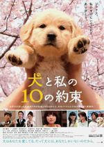 Affiche 10 Promises to My Dog