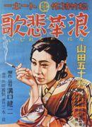 Affiche L'Élégie de Naniwa