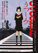Affiche Utsushimi
