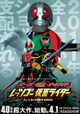 Affiche OOO, Den-O, All Riders: Let's Go Kamen Riders