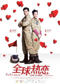 Affiche Love in Space