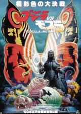 Affiche Godzilla vs Mothra