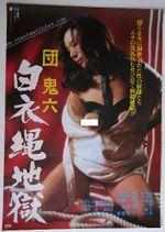Affiche Dan Oniroku hakui nawa jigoku