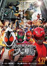 Affiche Kamen Rider × Super Sentai : Super Hero Taisen