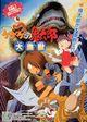 Affiche Gegege no Kitaro : Giant Sea Monster