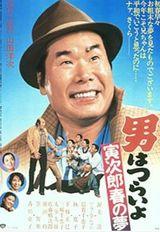Affiche Tora-san's Dream of Spring