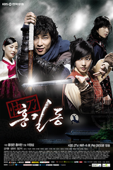 Affiche Hong Gil-Dong, The Hero