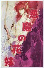 Affiche Bride of Deimos
