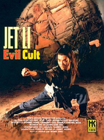 Affiche The Evil Cult