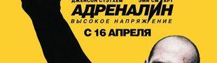 Illustration L'affiche russe de ce film déchire sa race