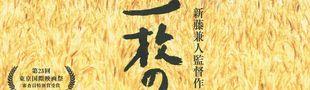 Illustration Top 10 des films Japonais en 2011 selon KINEMA JUNPO