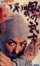 Affiche Le Ninja du vent