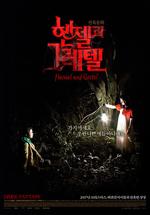 Affiche Hansel & Gretel