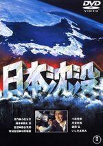 Affiche La Submersion du Japon
