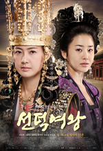 Affiche Queen Seondeok