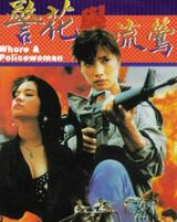 Affiche Whore and Policewoman
