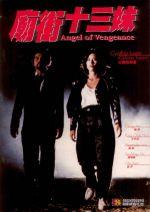 Affiche Angel of Vengeance